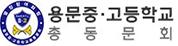 용문중고총동문회